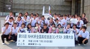 平成20年 第55回NHK杯全国高校放送コンテスト