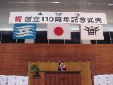 創立110周年記念式典