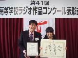 東海ラジオ放送コンクール表彰式