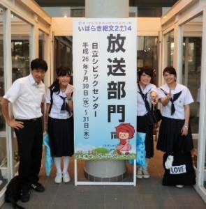 全国高校総合文化祭茨城大会
