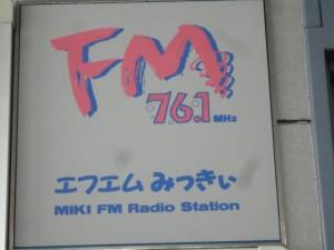 70回生FMみっきぃデビュー