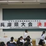 平成29年度第64回NHK杯全国高校放送コンテスト兵庫県大会