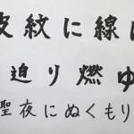 小野高校放送部冬休みスペシャル企画について