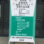 第65回NHK杯全国高校放送コンテスト4日目